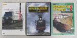 鉄道関連 DVD 3本セット
