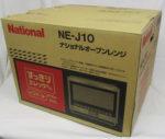 ナショナル オーブン電子レンジ すっきりエレックさん インバーター800W NE-J10